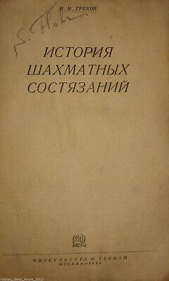 Russian Book signed by Salo Flohr: N.Grekov. History of chess competitions. 1935