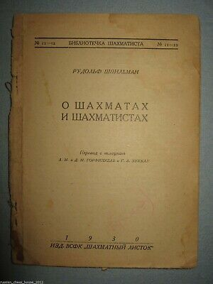 Antique Russian Chess Book: Rudolf Spielmann. About chess and chess players.1930