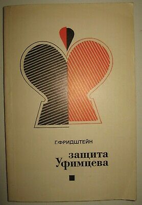 Russian Chess Book signed by author: G.Fridshtein. Protection of Ufimtsev. 1970