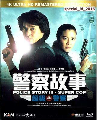 Police Story III Super Cop (4K Ultra HD Remastered Blu-ray) (1992)UHD修復版