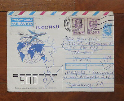 Moldova - 1992 Cover, 1.00r Crest Stamps