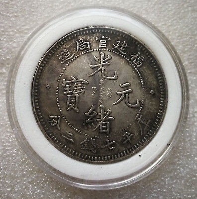 10# Collect old Chinese white  copper coin fu jian  guang xu yuan bao