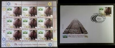 MACEDONIA  2018 - The 75th Ann.of deportation of Jews from Macedonia FDC,SS MNH