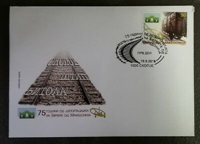 MACEDONIA  2018 - The 75th Ann.of deportation of Jews from Macedonia FDC MNH