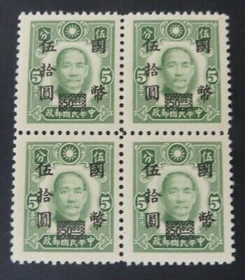 China 1946 Dr Sun Yat-sen Block MNH Overprint 50