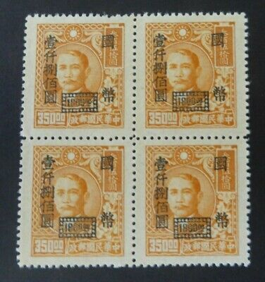 China 1947 Dr Sun Yat-sen Block M No Gum Overprint 1800