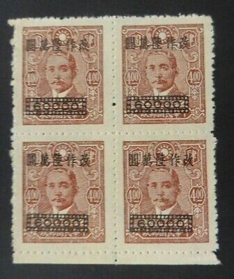 China 1948 Dr Sun Yat-sen Block M No Gum Overprint 60000