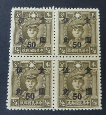 China 1948 Teng-Keng Matyrsof the Revolution Overprint 50 MNH
