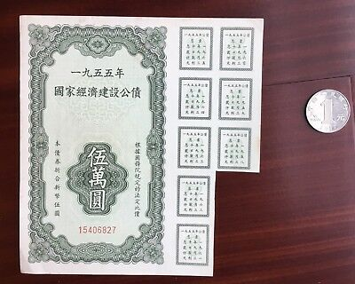 Chinese 1955 Construction bond $50,000 with Coupons, Excellent Condition