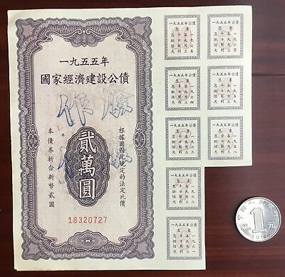 Chinese 1954 Construction bond $20,000 with Coupons, Excellent Condition