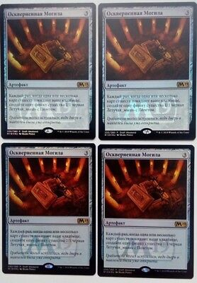 4x Desecrated Tomb FOIL Magic 2019 M19 Draft Weekend Promo - MTG Russia