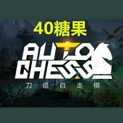 (Global) Dota 2 Auto Chess 40 Candy Code CDKEY Courier Steam