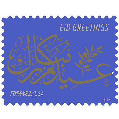 USPS New Eid Greetings Pane of 20