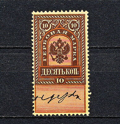 (RUS 179) RUSSIA Empire 18.. USED Revenue Fiscal Saving Postal Control Stamp