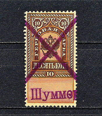 (RUS 176) RUSSIA Empire 18.. USED Revenue Fiscal Saving Postal Control Stamp