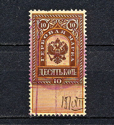 (RUS 177) RUSSIA Empire 18.. USED Revenue Fiscal Saving Postal Control Stamp