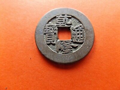 CHINA 1736-1795  Emperor Qianlong, Boaed of Revtnue Beijing Cash coin #2