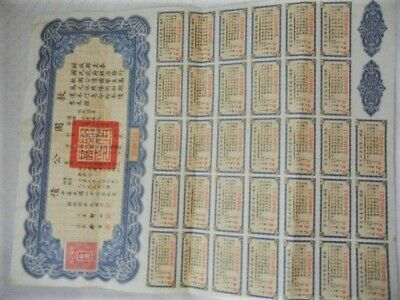 1937 REPUBLIC of CHINA LIBERTY BOND $10