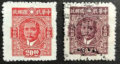 1945 China Dr Sun Yat-sen 8th Issue $20 $200 Mint/Used