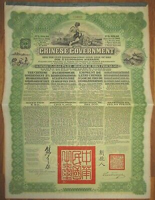 CHINA Russia 1913 Reorganisation Loan £20 green +coupons SCRIPOTRUST certified