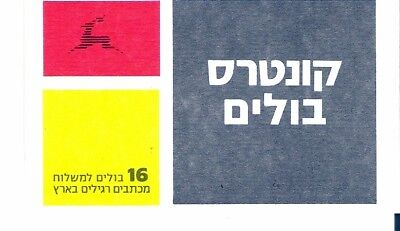 "ISRAEL, carnet de 16 timbres ""branches d'olivier"" 1982"