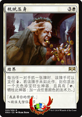 Mtg Ravnica Allegiance Rna Chinese Smothering Tithe X1 Mint Card