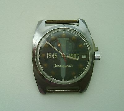 Watch Commander of the USSR rare 1945-1985.17 stones