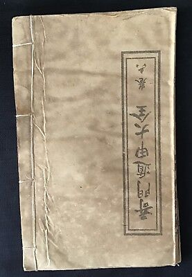 Antique Japanese Woodblock Print Book, Cursed Item???