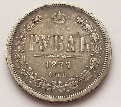 1877 Russia Silver Rouble Alexander Ii Coin