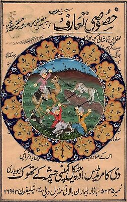 Persian Miniature Vintage Paper Painting Illuminated Islamic Manuscript Rare Art