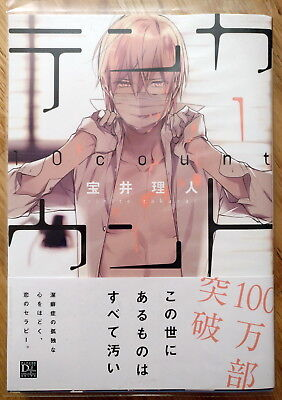Ten Count vol 1-6 Rihito Takarai *Mint* Japanese