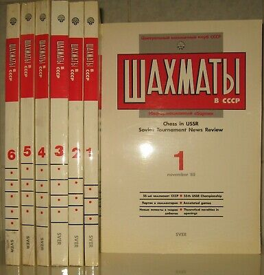 Rare Soviet Tournament News Review «Chess in USSR».7 vols.Complete set.1988-1990