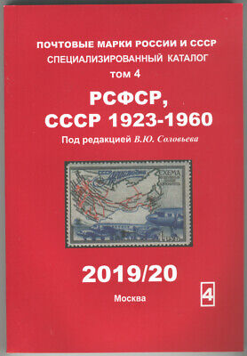RUSSIA 2019 RUSSIAN postage stamps catalogue 1992-2018 by V