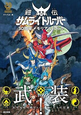 Ronin Warriors - Yoroiden Samurai Troopers 30th Anniversary Memorial Book