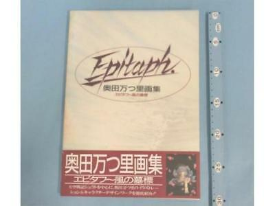 "Matsuri Okuda Artbook ""Epitaph"" (Shurato, Legend of the Galactic Heroes)"