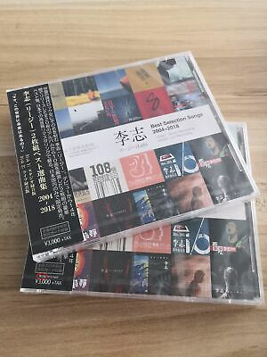 Lizhi 李志  Best Selection Songs 2004-2018 Japan 2CD 1st Edtion RARE