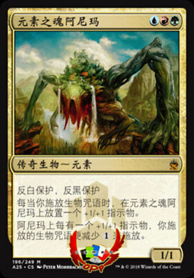 Mtg Masters 25 Chinese Animar, Soul Of Elements X1 Mint Card