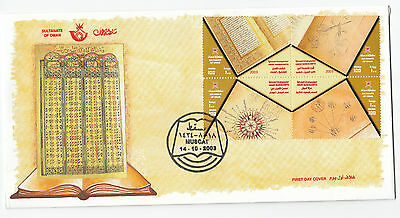 Z5050 Oman first day cover Omani Manuscripts 14-10-2003 Muscat