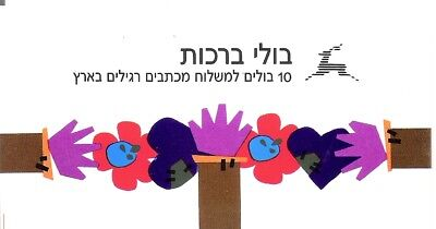 """ISRAEL Carnet de 10 timbres """"Keep in Touch"""" 1991"""