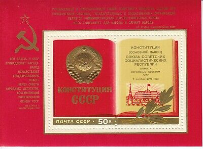 Stamp Russia USSR SC 4617 Sheet 1977 Adoption of New Constitution Soviet MNH