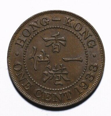1933 Hong Kong 1 Cent - George V small type - Lot 325