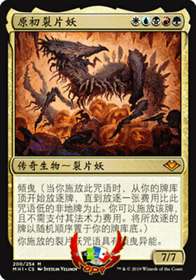 Mtg Modern Horizons Mh1 Chinese The First Sliver X1 Mint Card