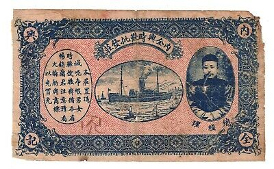 VERY RARE China Propaganda Note- Well worn LARGE  tear in center