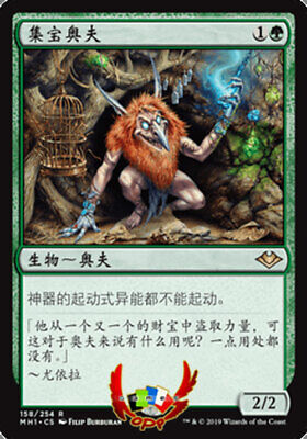 Mtg Modern Horizons Mh1 Chinese Collector Ouphe X1 Mint Card