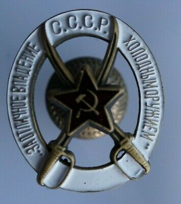 RARE For Excellent Command of Cold Weapons USSR Soviet Russian Military Badge