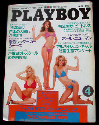 RARE! VINTAGE Japanese PLAYBOY April 1983 - Women of Wall Street Pictorial