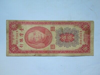 CHINA BANK of TAIWAN 5 YUAN BANKNOTE c1955 in WELL CIRCULATED CONDITION