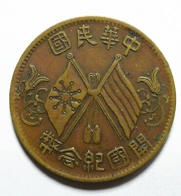 1912 China Ten 10 Cash - Lot 862