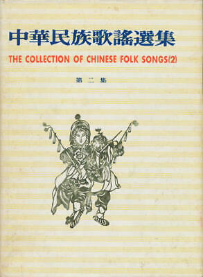 The Collection of Chinese Folk Songs, v. 2 by C Y Soong;