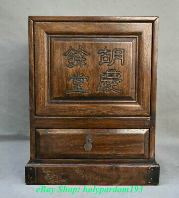 """12"""" Old China Huanghuali Wood Carving Dynasty Drawer Locker Word Pull Box"""